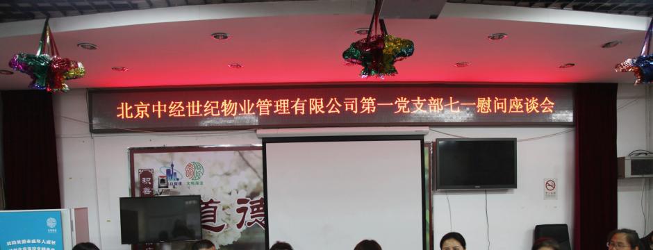 """中经世纪物业党支部开展""""迎七·一  慰问老党员""""暖心活动"""